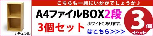 A4ファイルBOX2段(3個セット)