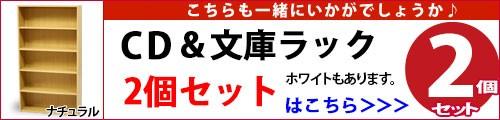 CD&文庫ラック(2個セット)