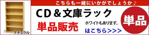 CD&文庫ラック(単品)