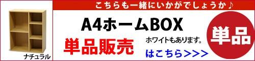 A4ホームBOX(単品)