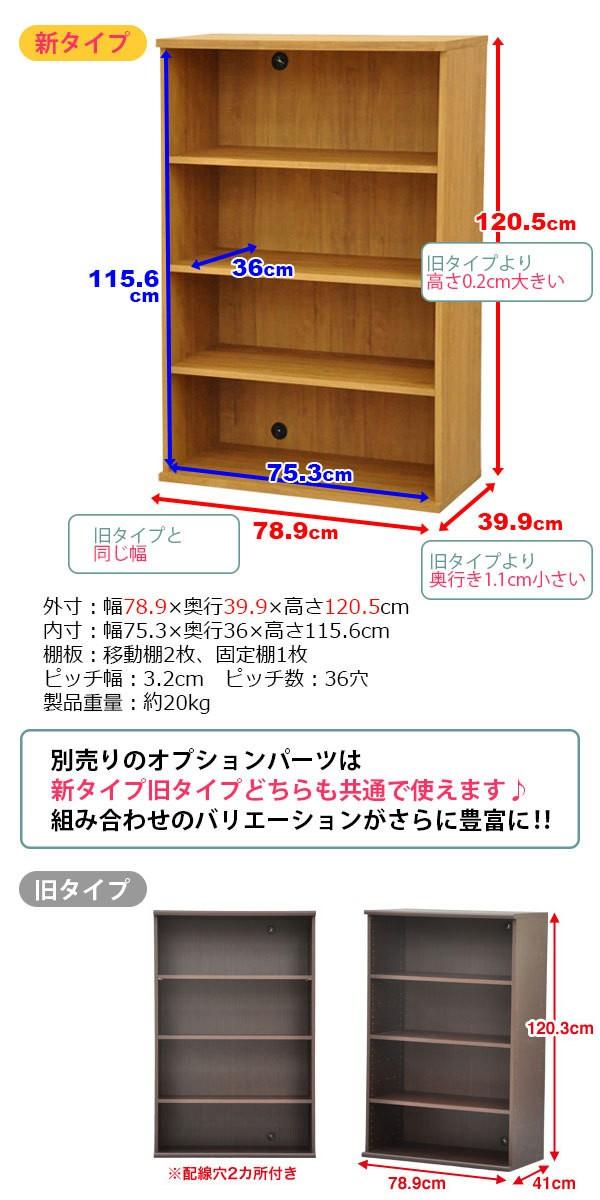 収納棚 幅80cm セレクトエシカ基本ユニット1280 幅78.9cm 奥行き41cm 高さ120.3cm 収納ラック カラーボックス 本棚 隙間収納 すきま収納 SS 1280 (S) :esk 1280:インテリアセレクトショップカグト 通販 Yahoo!ショッピング