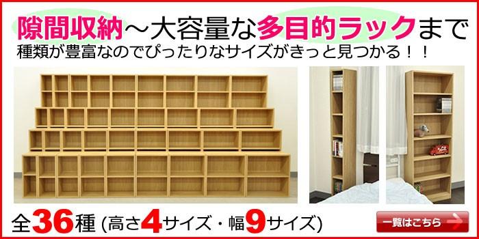 隙間収納(すき間家具)フリーホームシリーズはこちら