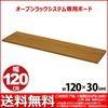 オプションボード120cm