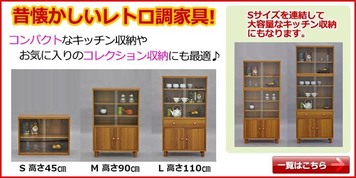 お手頃価格の食器棚シリーズ
