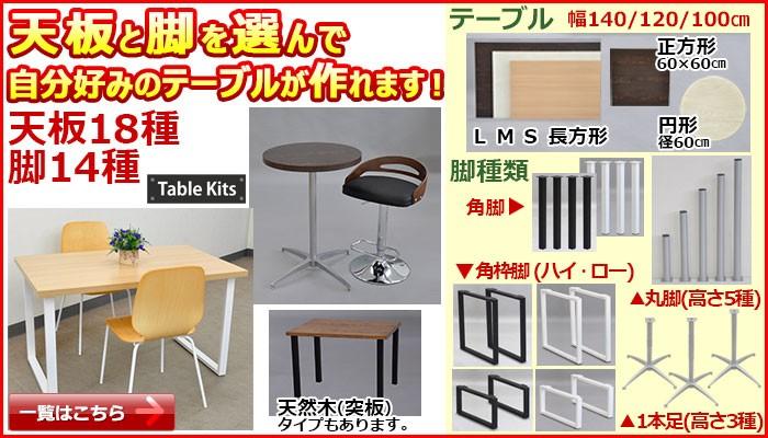 天板と脚の種類が選べるテーブルシリーズ!
