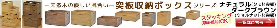 天然木の収納ボックス