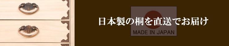 桐家具・桐ケース