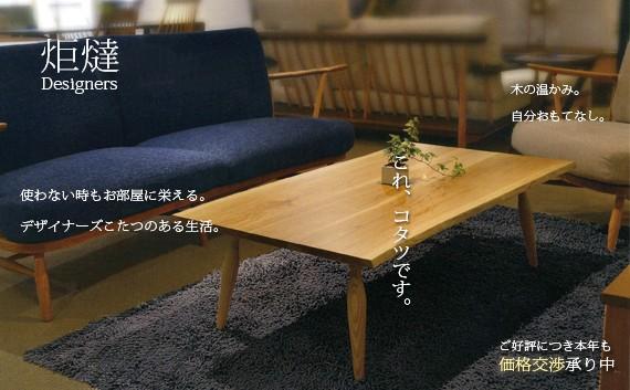 高松辰雄商店 デザイナーズ炬燵