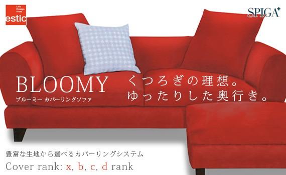 estic SPIGAシリーズ(スピガ) BLOOMY(ブルーミー) カバーリングソファ