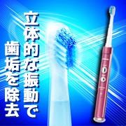 オムロン電動歯ブラシ 立体的な振動で歯垢を除去