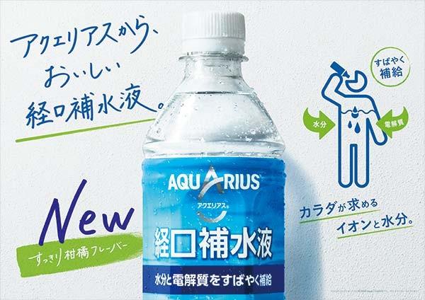 アクエリアスからおいしい経口補水液。すっ