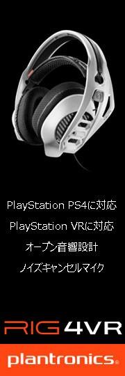 RIG 4VR ゲーム用ヘッドセット プラントロニクス