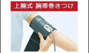 上腕血圧計(腕帯巻きつけタイプ)