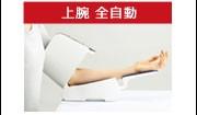 上腕血圧計(全自動タイプ)