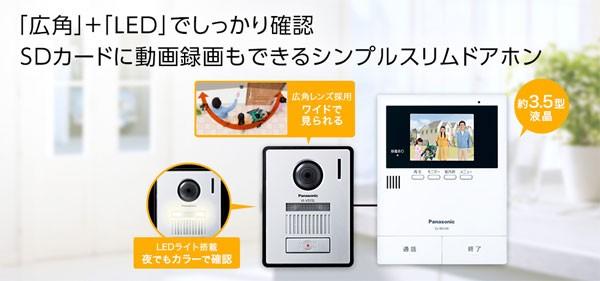 「広角」+「LED」でしっかり確認 SDカードに動画録画もできるシンプルスリムドアホン パナソニック VL-SV39KL