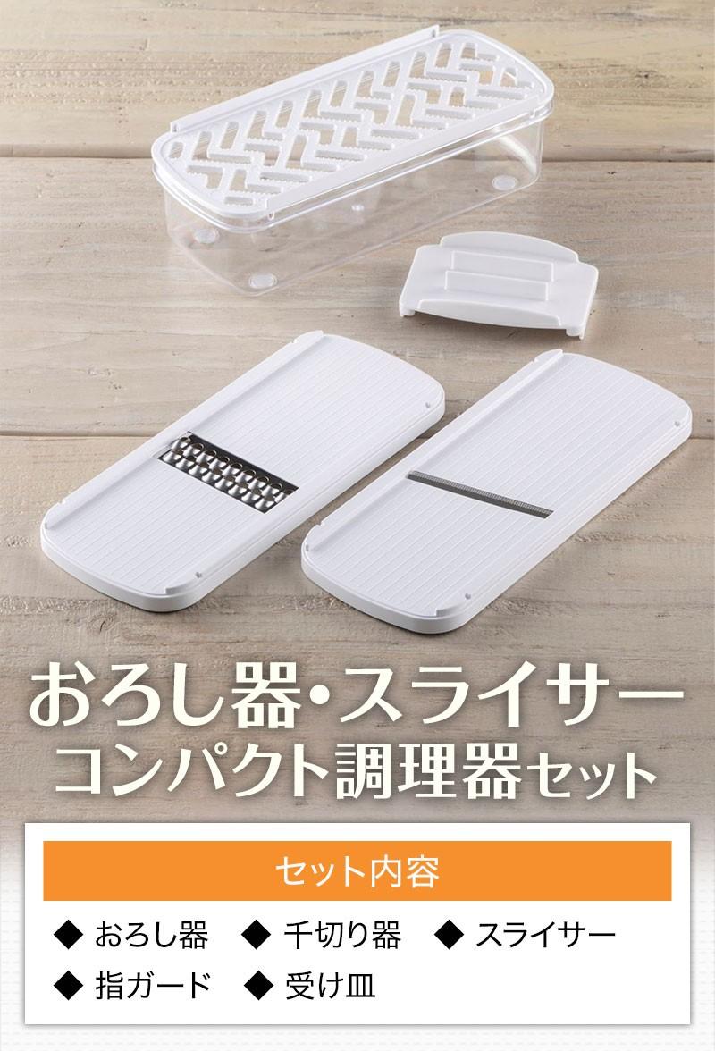 おろし器・スライサー コンパクト調理器セット
