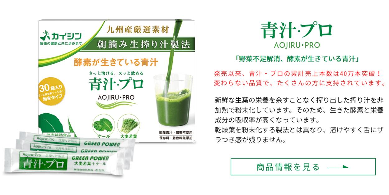 青汁・プロ 「野菜不足解消、酵素が生きている青汁」新鮮な生葉の栄養を余すことなく搾り出した搾り汁を非加熱で粉末化しています。そのため、生きた酵素と栄養成分の吸収率が高くなっています。乾燥葉を粉末化する製法とは異なり、溶けやすく舌にザラつき感が残りません。発売以来、青汁・プロの累計売上本数は40万本突破!変わらない品質で、たくさんの方に支持されています。