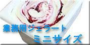 業務用アイスクリームミニサイズ