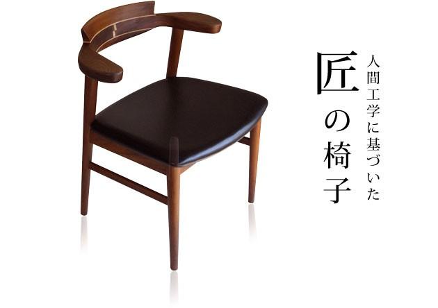 腰にやさしいイス Awaza(アワザ)ウォールナット材・革張の説明