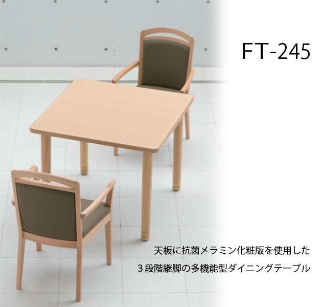 抗菌多機能ダイニングテーブル FT-245 1800×900