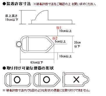 洋風便座両用型DX(デラックス)