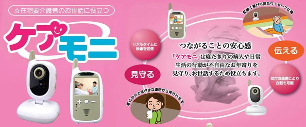 ケアモニ TVBC-35 ワイヤレス映像モニター