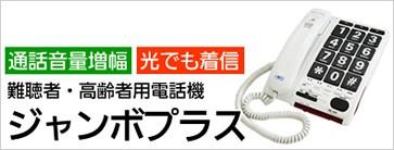 難聴者用電話機 ジャンボプラス HD60J