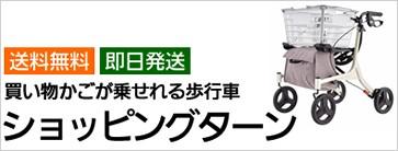 安寿 歩行車ショッピングターン