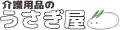 介護用品のうさぎ屋 Yahoo!店 ロゴ
