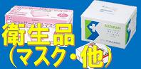 衛生品(マスク・他)