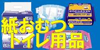 紙おむつ・トイレ用品