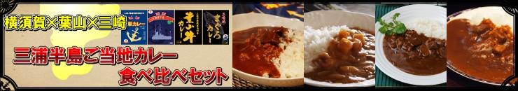 三浦半島ご当地カレー食べ比べセット