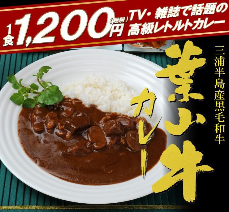 レストラン仕上げの最高級ビーフカレー☆三浦半島産黒毛和牛「葉山牛」を使用