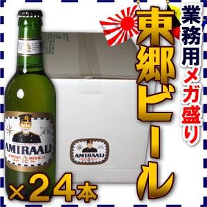ピルスナー瓶ビール!東郷ビール