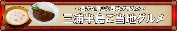 三浦半島ご当地グルメ