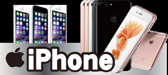 開放倉庫:iphone一覧