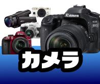 開放倉庫:デジタルカメラ一覧