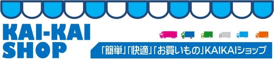 『簡単』『快適』『お買い物』KAIKAIショップ