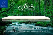 アモリール敷き布団