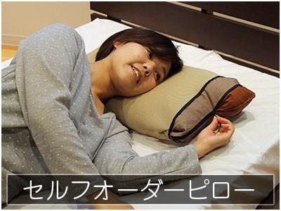 まくら 高さ調節可能 日本製 パイプ