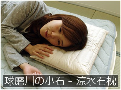 頭ひんやり石枕