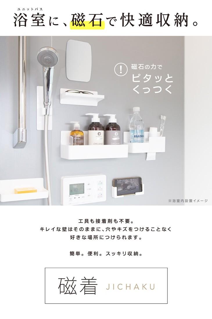 浴室に磁石で快適マグネット収納