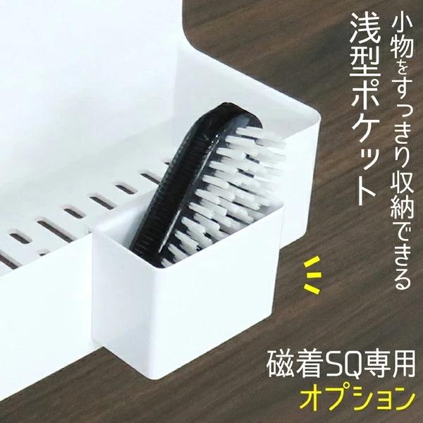磁着SQ OP ワイドポケット 浅型