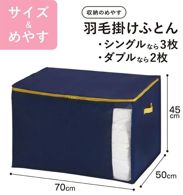 収納袋のサイズと目安