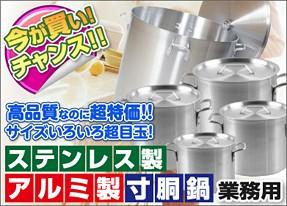 高品質なのに超特価!! サイズいろいろ超目玉! 業務用 ステンレス製 アルミ製 寸胴鍋