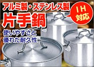 IH対応アルミ製・ステンレス製 片手鍋