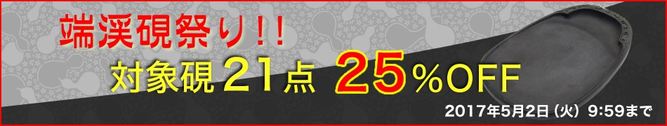 端渓硯祭り
