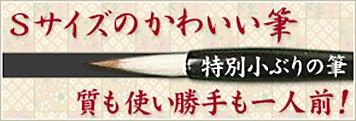 Sサイズのかわいい筆