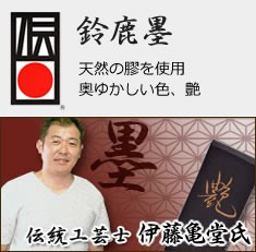 伝統工芸士 伊藤亀堂