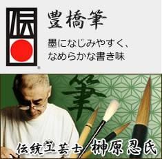 伝統工芸士 榊原忍